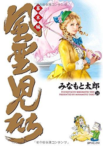 風雲児たち 幕末編 24 (SPコミックス)の詳細を見る