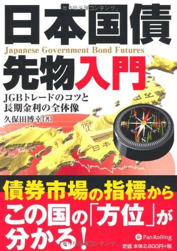 日本国債先物入門 (現代の錬金術師シリーズ 88)の詳細を見る