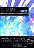 C++ではじめる競技プログラミング超入門 (プログラミング)