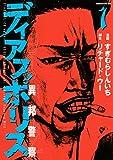ディアスポリス−異邦警察−(1) (モーニングコミックス)
