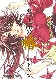 当て屋の椿 13 (ヤングアニマルコミックス)