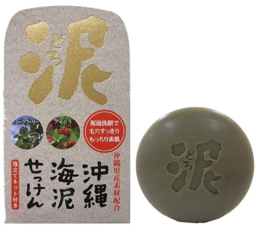 地域郵便局四分円ユゼ 沖縄海泥せっけん 90g
