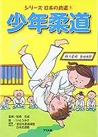 シリーズ日本の武道〈1〉少年柔道 (シリーズ日本の武道 1)