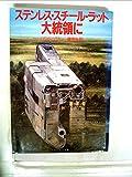 ステンレス・スチール・ラット大統領に (1984年) (サンリオSF文庫)