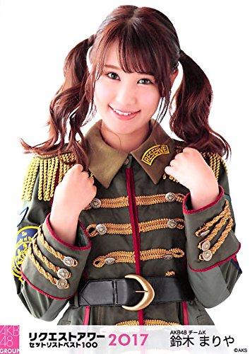 【鈴木まりや】 公式生写真 AKB48 グループリクエストアワー2017 ランダム
