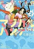 崖っぷち天使マジカルハンナちゃん (2) (バンブーコミックス 4コマセレクション)