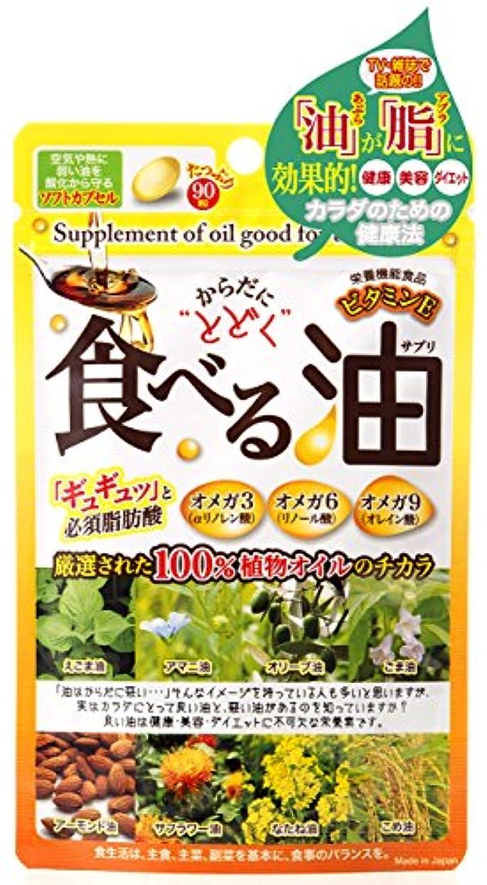 レキシコン好きであるカレッジジャパンギャルズ からだにとどく 食べる油 460mg×90粒