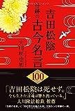 吉田松陰 奇跡の古今名言 100 (OR books)