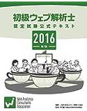 WACA初級ウェブ解析士 認定試験公式テキスト2016年版(第7版)