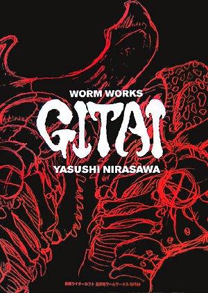 WORM WORKS GITAI 仮面ライダーカブト 韮澤靖 ワームワークス GITAI