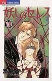 妖しのセレス(10) (フラワーコミックス)