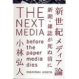 新世紀メディア論-新聞・雑誌が死ぬ前に