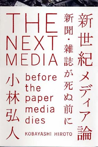 新世紀メディア論-新聞・雑誌が死ぬ前にの詳細を見る
