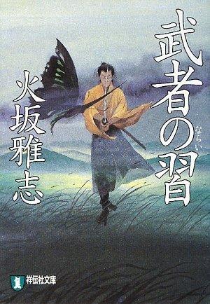 武者の習 (祥伝社文庫)