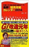 爆勝! 競馬攻略カレンダー2014 (競馬ベスト新書)