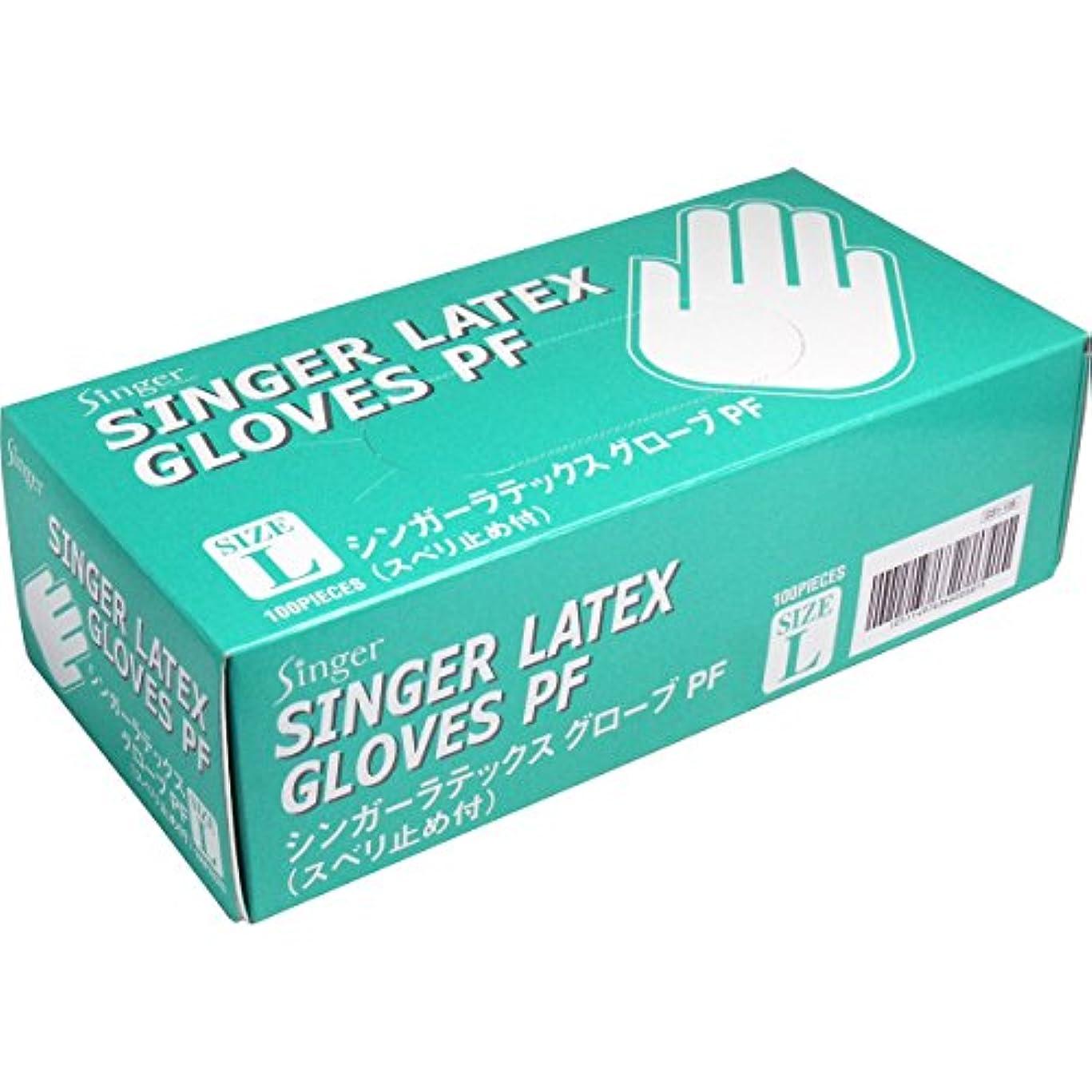 者穿孔するライオネルグリーンストリートパウダーフリー手袋 素手感覚で使える 使いやすい シンガーラテックスグローブ パウダーフリー スベリ止め付 Lサイズ 100枚入【5個セット】