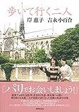 歩いて行く二人 岸惠子 吉永小百合 人生を語る、未来を語る 画像