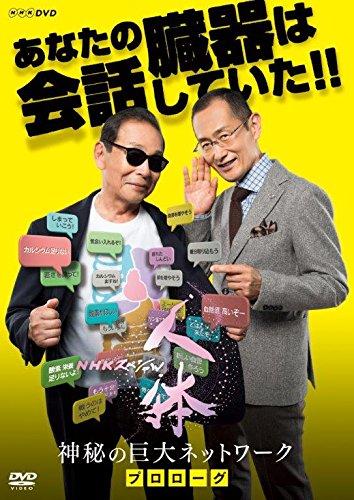 NHKスペシャル 人体 神秘の巨大ネットワーク プロローグ [DVD]