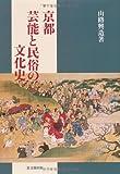 京都芸能と民俗の文化史