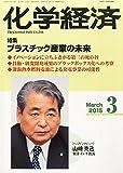 化学経済 2015年 3月号
