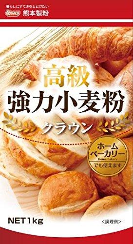 熊本製粉 【 強力粉 】 高級強力小麦粉 クラウン 1kg 家庭用 ホームベーカリー 用 小麦粉
