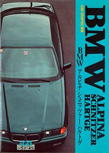 BMWアルピナ/シュニッツァー/ハルトゲ (別冊CG)