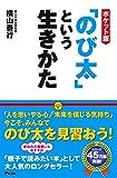 ポケット版「のび太」という生きかた (日本語)