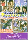アロマ企画/キャットファイト名人~女の力~ [DVD]