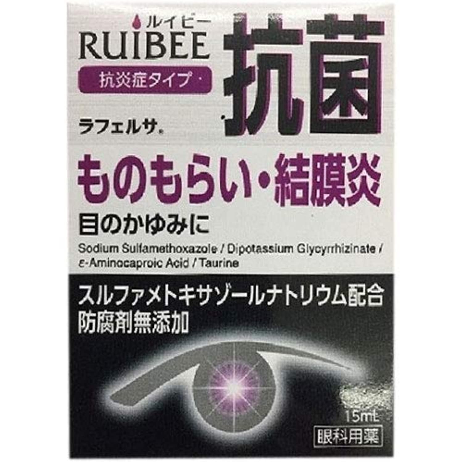 校長放射性節約【第2類医薬品】ルイビー抗菌 15mL