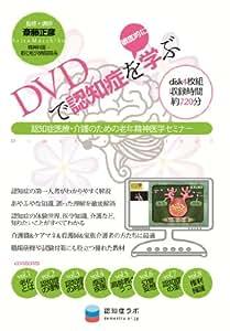 認知症医療・介護のための老年精神医学セミナー [DVD]