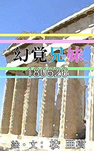 幻覚兄妹-180526『木皮パンツ』