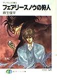 フェアリースノウの狩人 (富士見ファンタジア文庫―ザンヤルマの剣士)