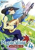 メイプルストーリー Vol.4[DVD]
