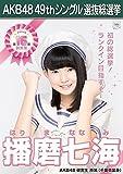 【播磨七海 AKB48 研究生】 AKB48 願いごとの持ち腐れ 劇場盤 特典 49thシングル 選抜総選挙 ポスター風 生写真