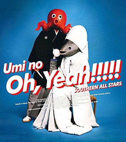 海のOh,Yeah!!-サザンオールスターズ