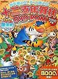 毎年使える!ずっと使える!十二支年賀状DVD-ROM 2010年版