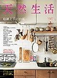 天然生活 2017年 03 月号 [雑誌]