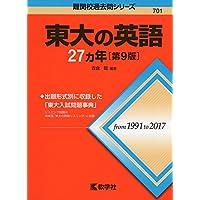 東大の英語27カ年[第9版] (難関校過去問シリーズ)