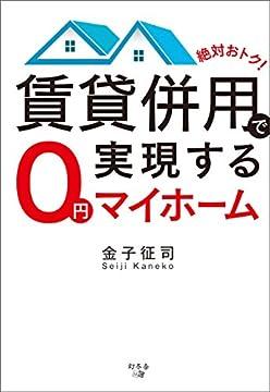 絶対おトク! 賃貸併用で実現する0円マイホーム の書影