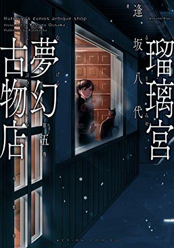 [画像:瑠璃宮夢幻古物店(5) (アクションコミックス(月刊アクション))]