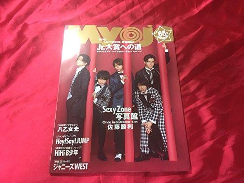 MyoJo(ミョージョー) 2017年 12 月号 [雑誌]
