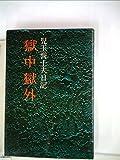 獄中獄外―児玉誉士夫日記 (1974年)