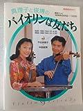 ヴァイオリンは友だち (NHK趣味悠々)