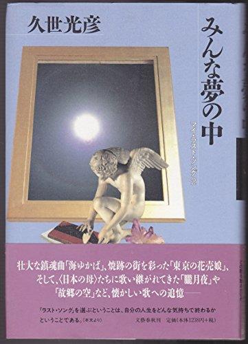 みんな夢の中―マイ・ラスト・ソング〈2〉(文藝春秋)