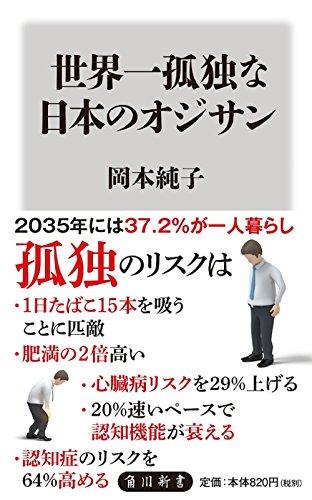 世界一孤独な日本のオジサン (角川新書)