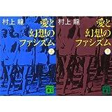 「愛と幻想のファシズム」村上 龍
