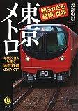 東京メトロ 知られざる超絶!世界: 年間27億人を運ぶ地下鉄道のすべて (KAWADE夢文庫)