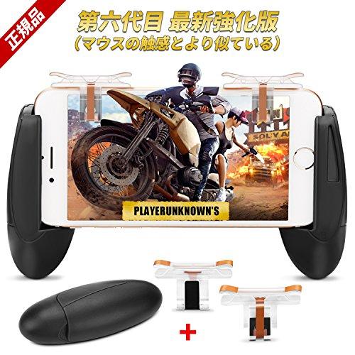 Ncoobi 荒野行動 コントローラー ボタン ゲームパッド マウス触感式照準・射撃コントローラー スマホゲーム・パッド 多種なIphone・Androidゲームに向いて、対応できます