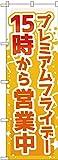 のぼり旗 プレミアムフライデー10 GNB-3022 (受注生産)