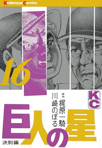 巨人の星(16) (週刊少年マガジンコミックス)
